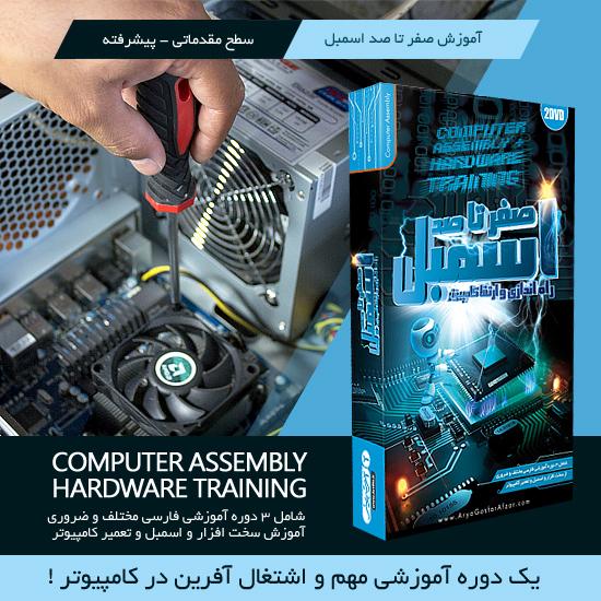 آموزش سخت افزار کامپیوتر