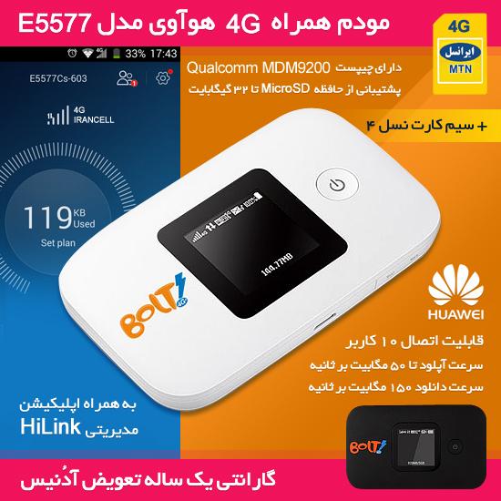 مودم سیمکارتی Huawei Bolt E5577 4G WiFi
