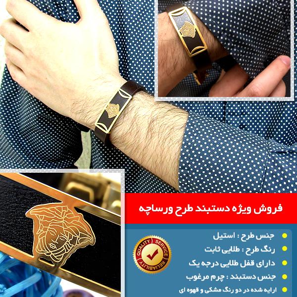 خرید اینترنتی دستبند چرم طرح ورساچه خرید آنلاین