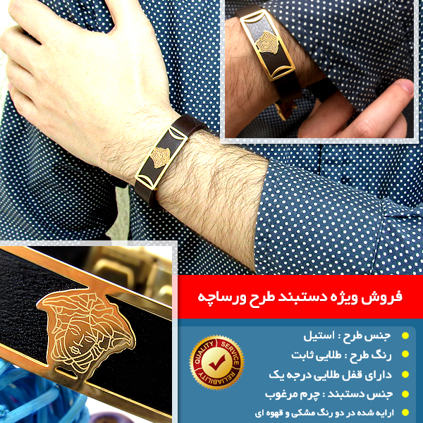 791 MAIN 3  خرید اینترنتی دستبند پسرانه طرح ورساچه