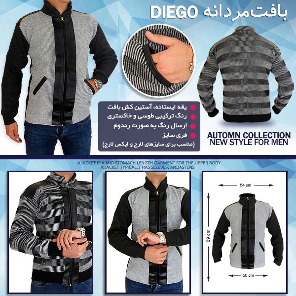 خرید بافت مردانه Diego
