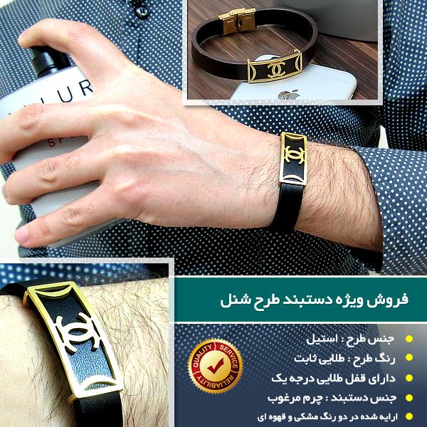 خرید اینترنتی دستبند چرم طرح شنل خرید آنلاین