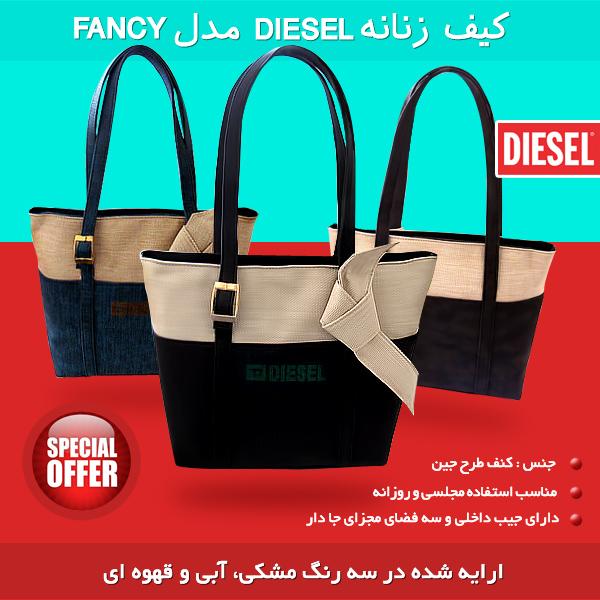 کیف زنانه کنف Diesel Fancy