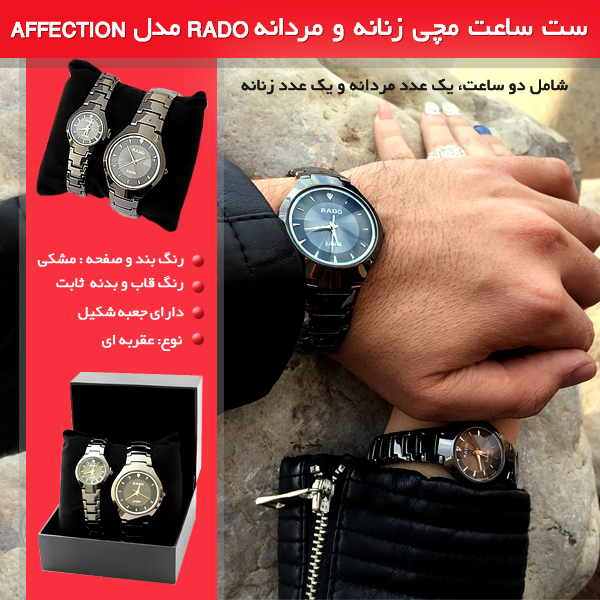ست ساعت مچی رادو Rado مدل افکشن Affection