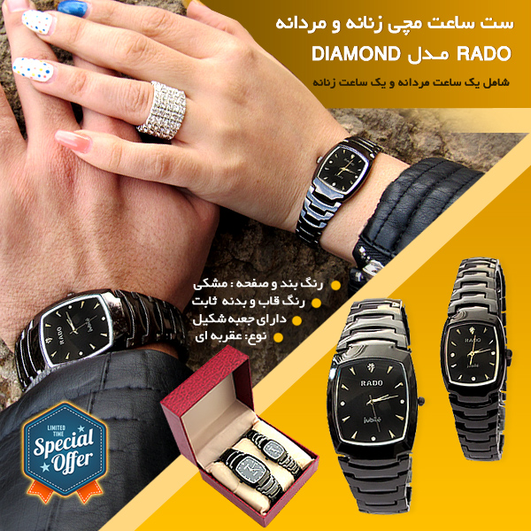خرید پستی ست ساعت مچی مردانه و زنانه Rado مدل Diamond