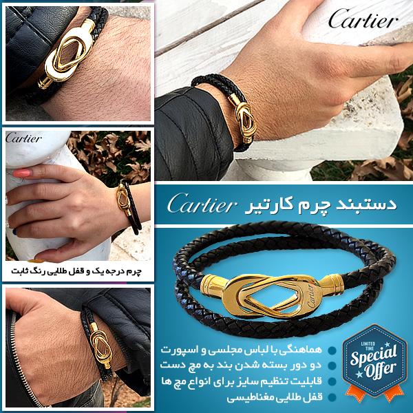 قیمت دستبند چرم کارتیر