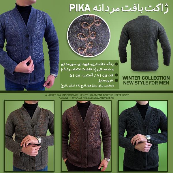 ژاکت زمستانه بافت مردانه پیکا Pika