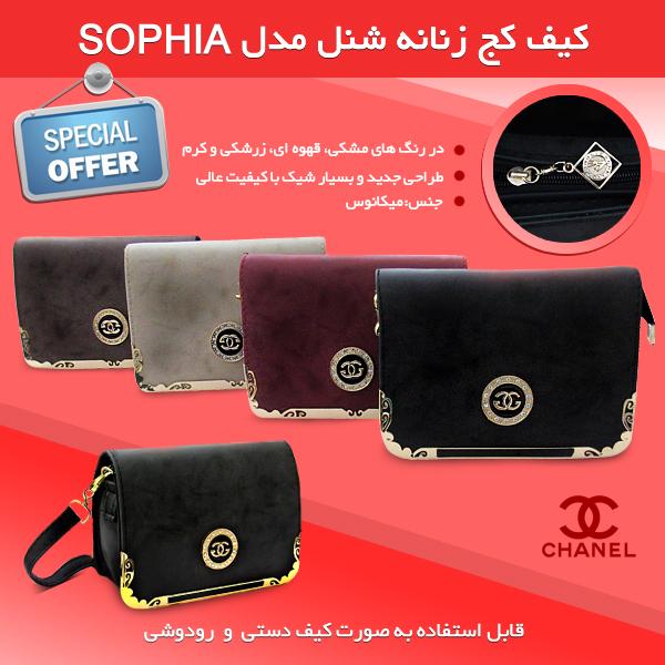 کیف کج زنانه Chanel Sophia