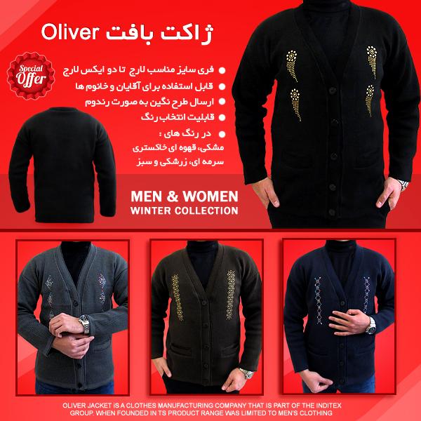 خرید ژاکت بافت Oliver