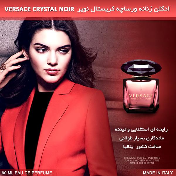 ادکلن زنانه ورساچه کریستال نویر Versace Crystal Noir