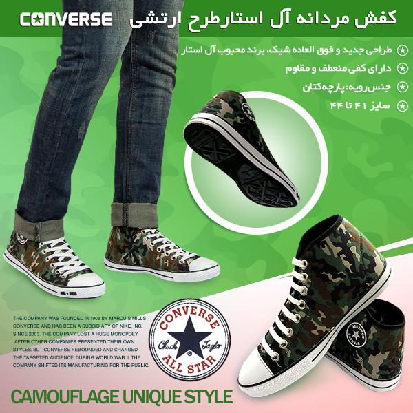 خرید آنلاین کفش مردانه آل استار طرح ارتشی