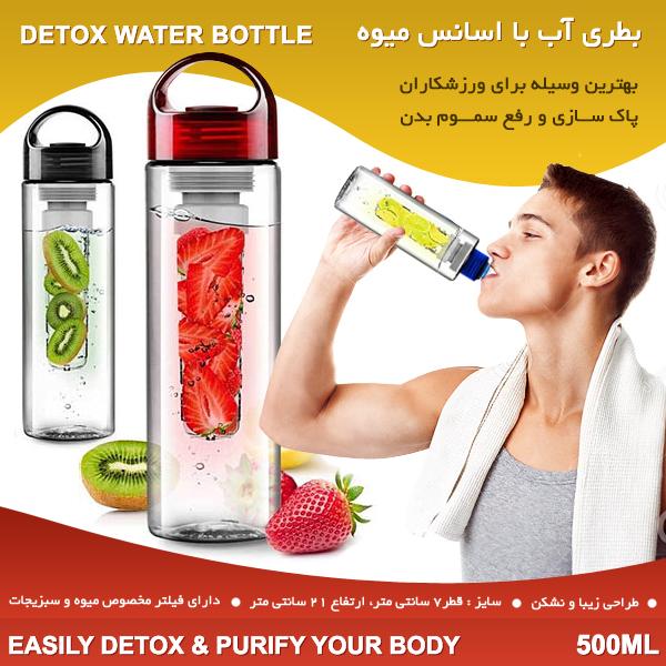 بطری آب با اسانس میوه Detox Water Fruit Detox Water Bottle