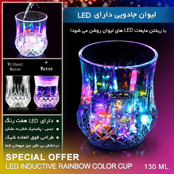 عکس محصول لیوان جادویی دارای LED