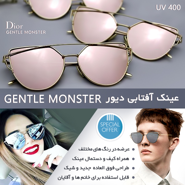 قیمت عینک آفتابی دیور Gentle Monster