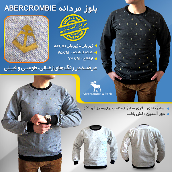بلوز مردانه Abercrombie