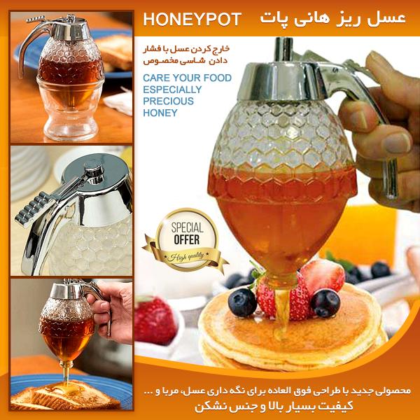 فروش عسل ریز هانی پات - ظرف کوچک شفاف مخصوص عسل