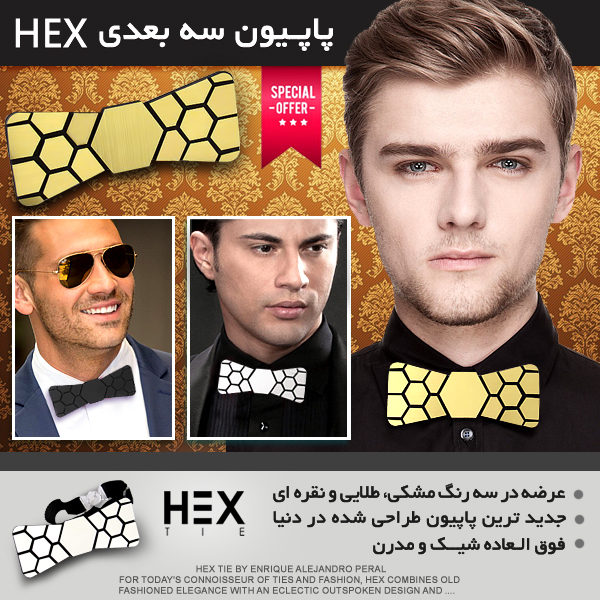 پاپیون مردانه HEX 3D
