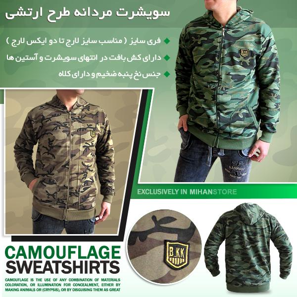 سویشرت مردانه طرح ارتشی Camouflage Sweatshirts
