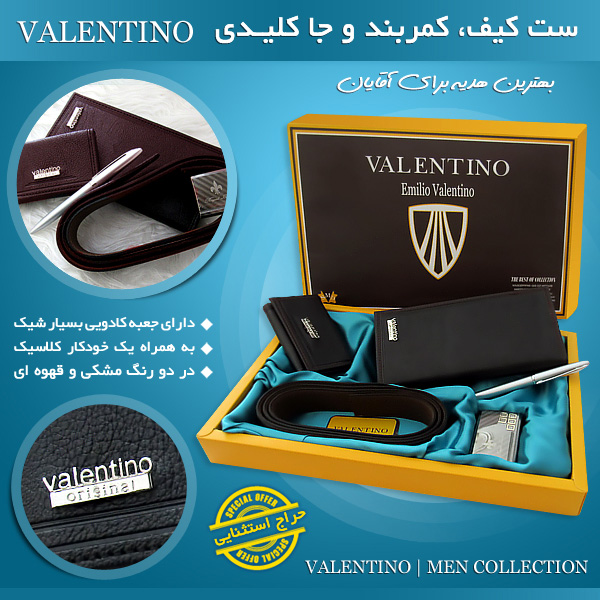 خرید ست کیف، کمربند و جاکلیدی Valentino