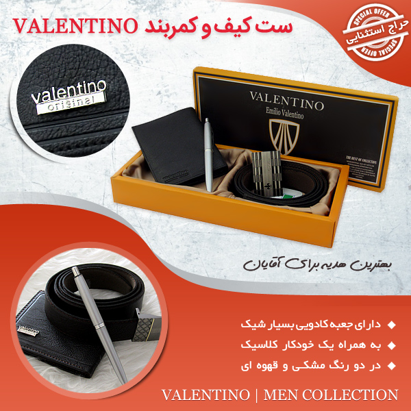 خرید ست کیف و کمربند مدل Valentino