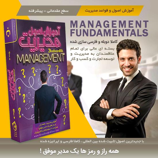 پکیج آموزش اصول مدیریت دوبله فارسی