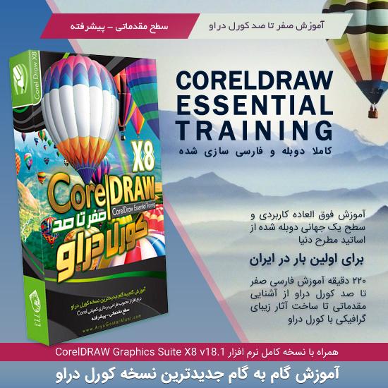 آموزش نرم افزار CorelDraw X8