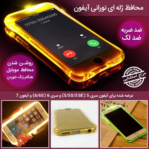 خرید  محافظ ژله ای نورانی آیفون iPhone light Up Case