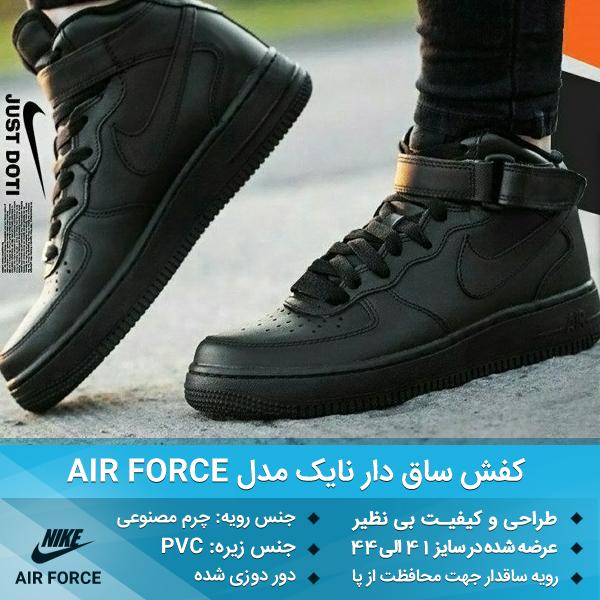 قیمت کفش ساق دار نایک مدل Air Force