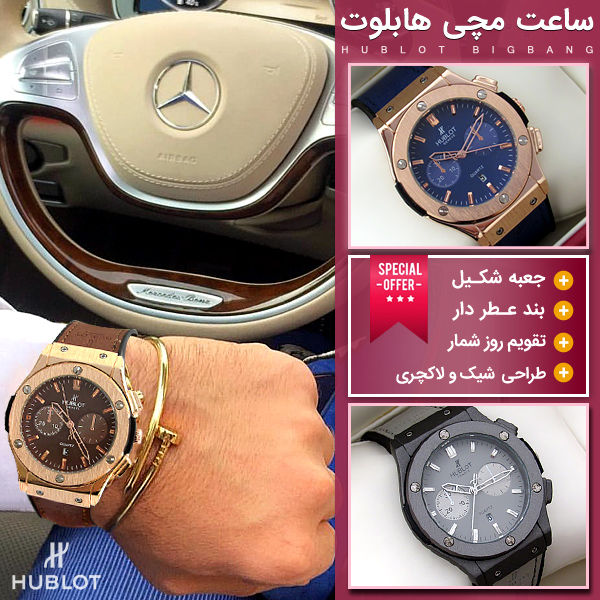 ساعت مچی هابلوت Hublot مدل بیگ بنگ BIGBANG Wrist Watches