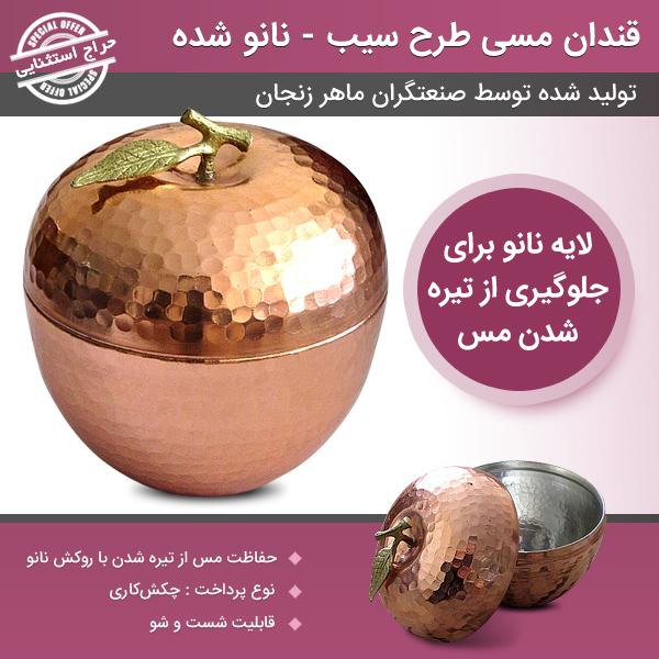 قندان مسی  طرح سیب - نانو شده تولید شده توسط صنعتگران ماهر زنجان