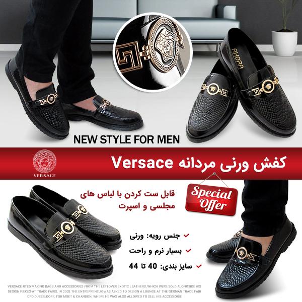 قیمت کفش ورنی مردانه Versace