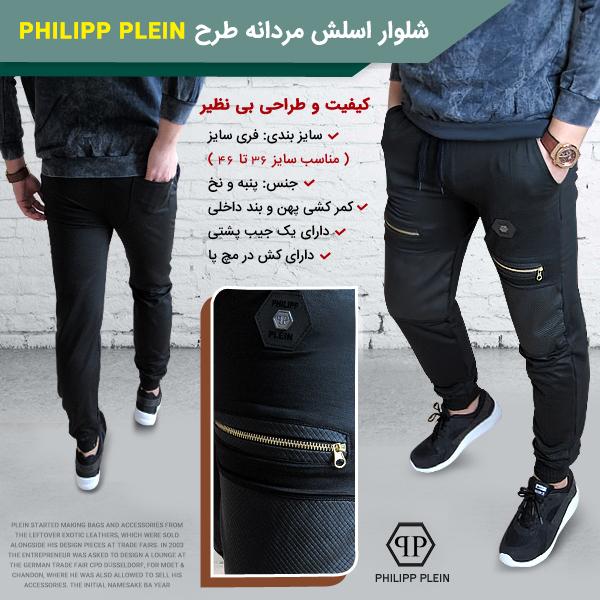 شلوار اسلش پسرانه و مردانه طرح Philipp Plein