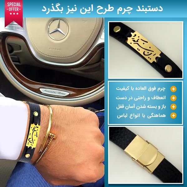 قیمت دستبند چرم طرح این نیز بگذرد