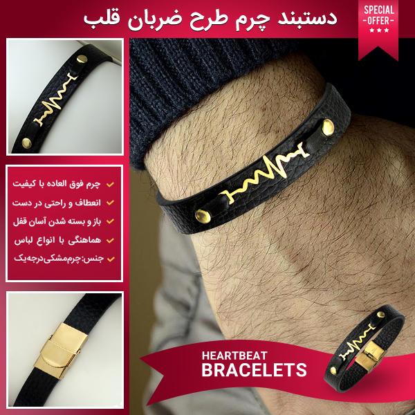 قیمت دستبند چرم طرح ضربان قلب