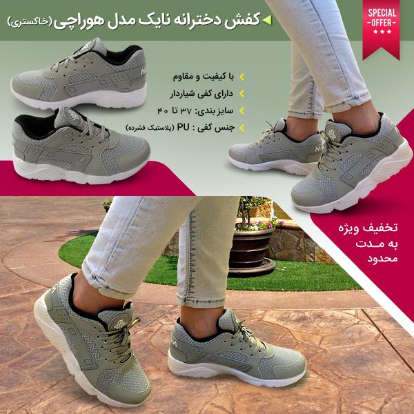 خرید کفش دخترانه نایک مدل هوراچی رنگ خاکستری
