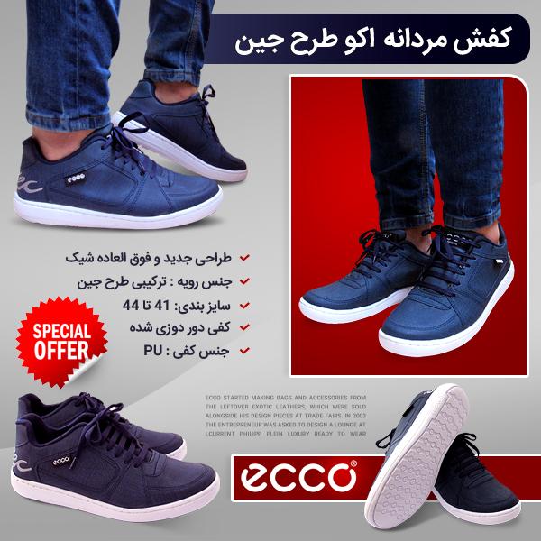کفش مردانه اکو طرح جین ECCO Men Shoes