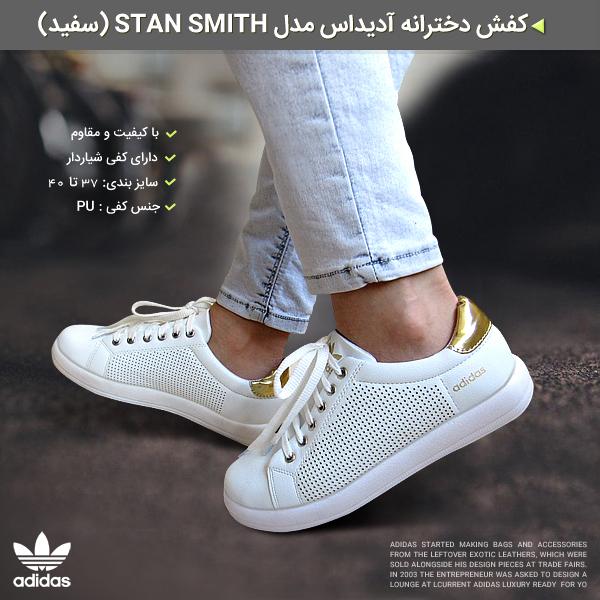 قیمت کفش دخترانه آدیداس مدل Stan Smith  سفید