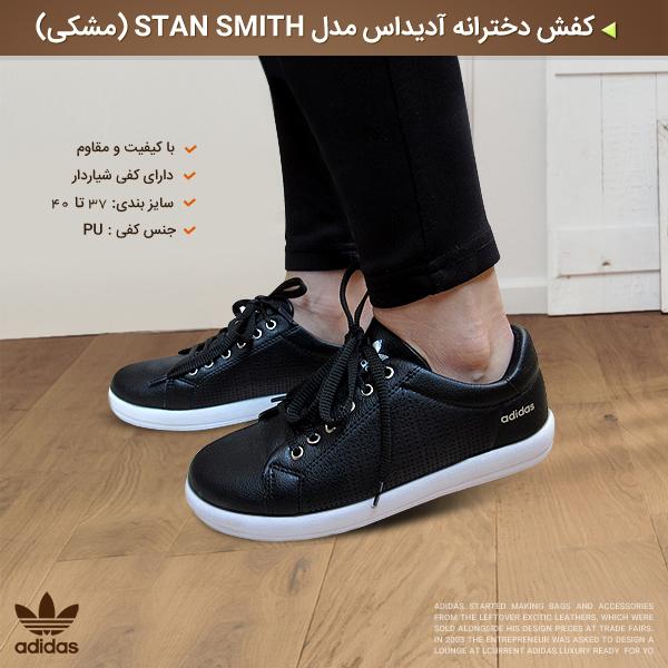 قیمت کفش دخترانه آدیداس مدل Stan Smith  مشکی