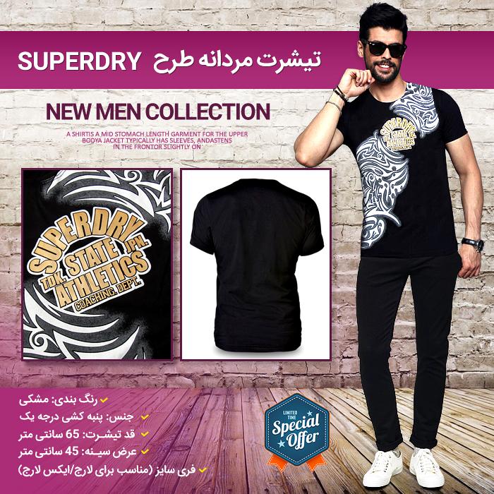 قیمت تی شرت مردانه طرح Superdry
