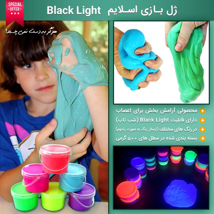 خمیر و ژل بازی بلک لایت اسلایم Black Light Slime