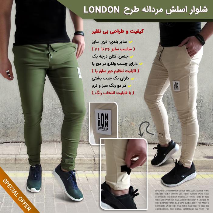 شلوار اسلش مردانه طرح لندن London