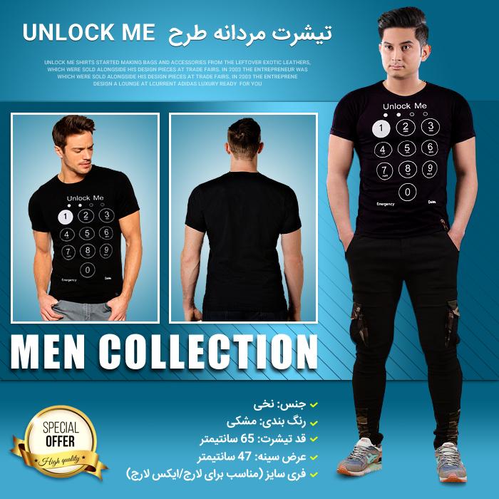 تی شرت مردانه و پسرانه طرح Unlock me