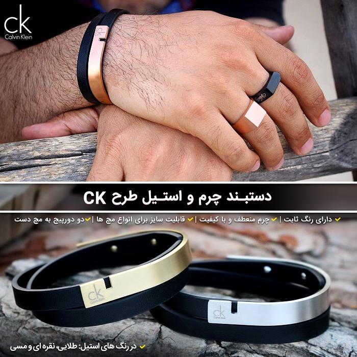 دستبند چرم و استیل طرح CK