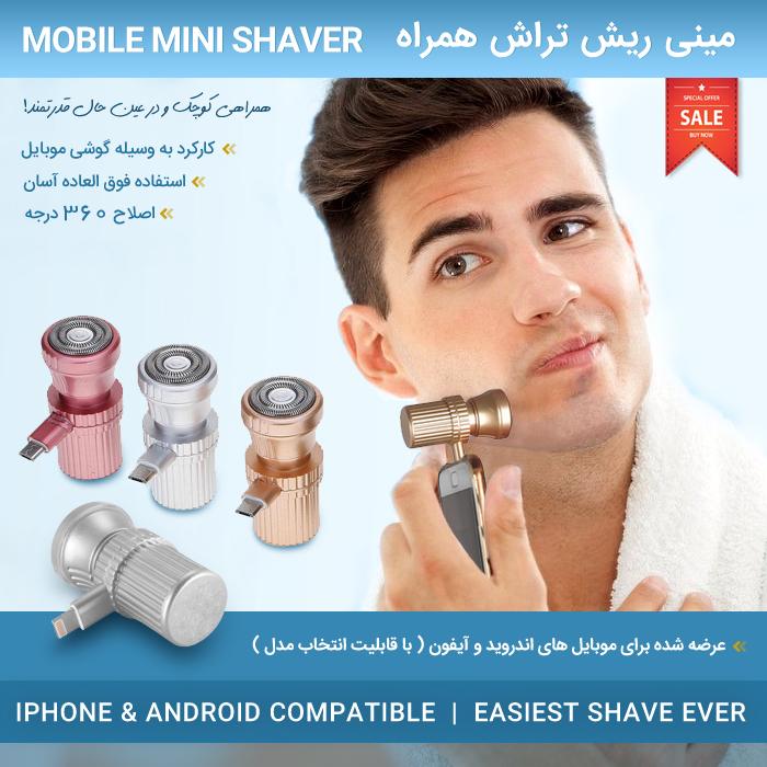 مینی ریش تراش همراه Mobile Mini Shaver