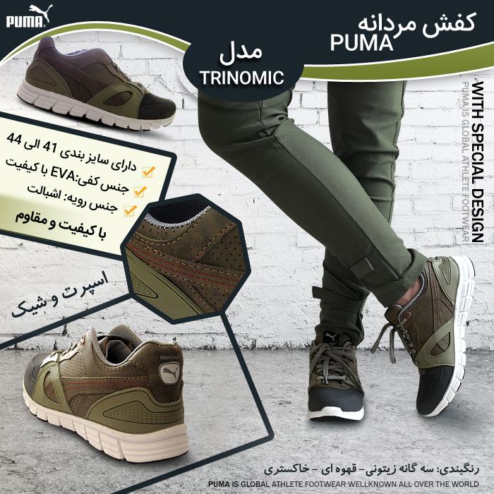 کفش مردانه پوما مدل Trinomic