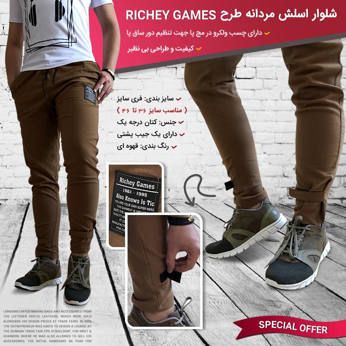 خرید شلوار اسلش مردانه طرح Richey Games