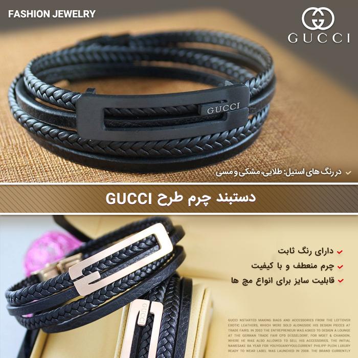 دستبند چرم طرح گوچی Gucci