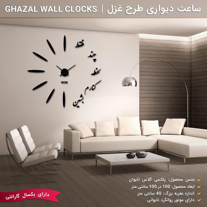 ساعت دیواری طرح غزل Ghazal