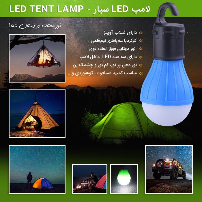 قیمت لامپ LED سیار   LED Tent Lamp
