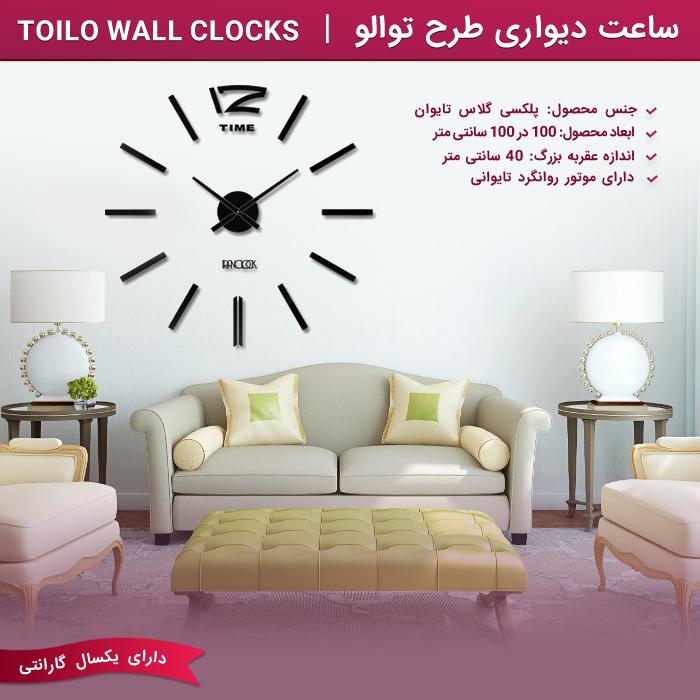 ساعت دیواری طرح توالو Toilo Wall Watches